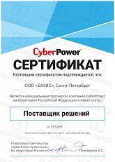 Сертификат Cyberpower