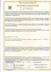 Сертификат соответствия БАЗИС-ШМР