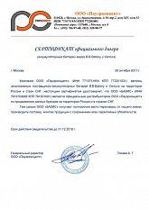Сертификат Powerconcept