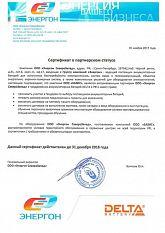 Сертификат Энергон