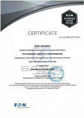 Сертификат авторизованного сервисного партнера Eaton по обслуживанию трехфазных ИБП
