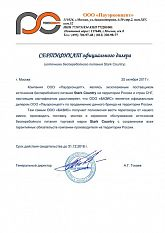 Сертификат Stark