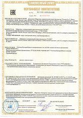 Сертификат соответствия БАЗИС-АСБЭП