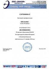 Сертификат ЭНКОМ